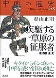 疾駆する草原の征服者―遼 西夏 金 元 中国の歴史 (08)