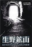 生野鉱山 (日本の近代化を支えた鉱山の記憶) [DVD]