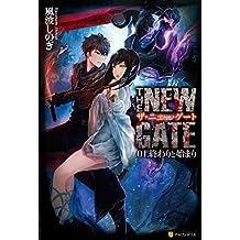 THE NEW GATE01 終わりと始まり (アルファポリス)