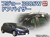 【ノーブランド品】 プジョー 308SW ドアバイザー(スモーク)