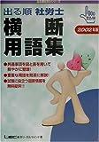 出る順社労士横断用語集〈2002年版〉 (出る順社労士シリーズ)