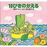 10ぴきのかえる (PHPこころのえほん 3)