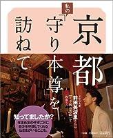 『京都 私の「守り本尊」を訪ねて