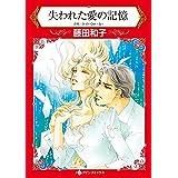 失われた愛の記憶 (分冊版) 2巻