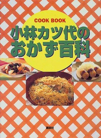 小林カツ代のおかず百科 (講談社のお料理BOOK)の詳細を見る