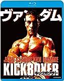 キックボクサー[Blu-ray/ブルーレイ]