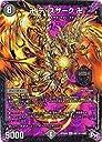 デュエルマスターズ新4弾/DMRP-04魔/MD1/秘1/SS/卍 デ スザーク 卍