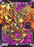 デュエルマスターズ新4弾/DMRP-04魔/MD1/秘1/SS/卍 デ・スザーク 卍
