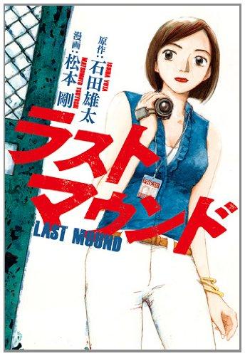 ラストマウンド (IDコミックス REXコミックス)
