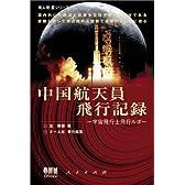有人衛星シリーズ 中国航天員飛行記録 -宇宙飛行士飛行ルポ-