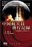 有人衛星シリーズ 中国航天員飛行記録 -宇宙飛行士飛行ルポ- (有人衛星シリーズ)