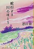 蛇行する川のほとり (集英社文庫)