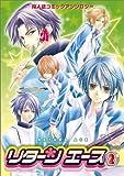 リターンエース―同人誌アンソロジー (2) (プッチコミックシリーズ)
