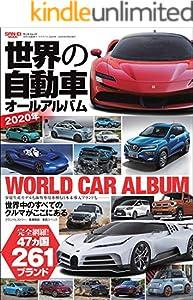 自動車誌MOOK 世界の自動車オールアルバム 2020年