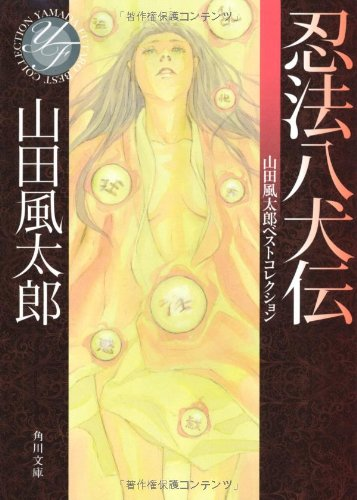 忍法八犬伝  山田風太郎ベストコレクション (角川文庫)の詳細を見る