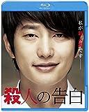 殺人の告白[Blu-ray/ブルーレイ]