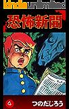恐怖新聞(4)