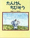 たんけんちびぞう (新しい日本の幼年童話)