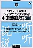 通訳メソッドを応用したシャドウイングで学ぶ中国語難訳語500 (マルチリンガルライブラリー) 画像