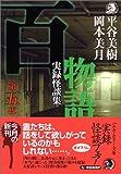 百物語〈第5夜〉―実録怪談集 (ハルキ・ホラー文庫)