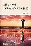 コズミック・ダイアリー2020