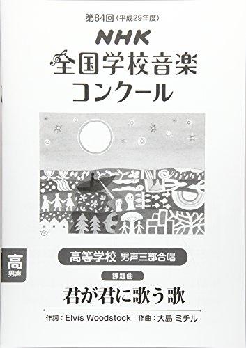 第84回(平成29年度)NHK全国学校音楽コンクール課題曲 高等学校 男声三部合唱 君が君に歌う歌