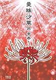 曼珠沙華 (文藝春秋企画出版)