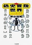 偽史冒険世界—カルト本の百年 (ちくま文庫)