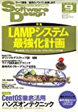 Software Design (ソフトウエア デザイン) 2006年 09月号 [雑誌]