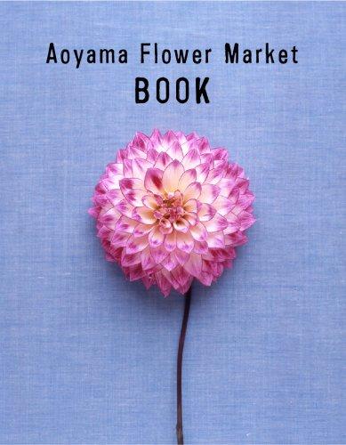 Aoyama Flower Market BOOKの詳細を見る