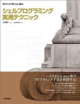 [上田隆一]のシェルプログラミング実用テクニック
