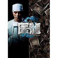 医龍~Team Medical Dragon 2~DVD-BOX