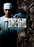 医龍~Team Medical Dragon 2~DVD-BOX[DVD]