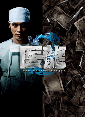 医龍 Team Medical Dragon 2 DVD-BOXの詳細を見る