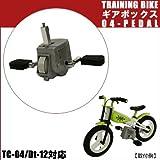 TRAINING BIKE トレーニングバイク ギアボックス 04-PEDAL(TC-04/DT-12対応)
