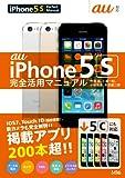 au iPhone5S 完全活用マニュアル (5Cにも対応)