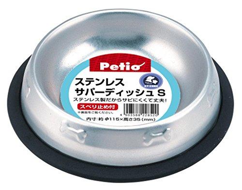 ペティオ (Petio) ステンレスサパーディッシュ Sサイズ