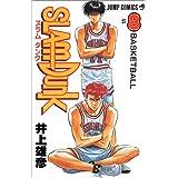 スラムダンク (8) (ジャンプ・コミックス)