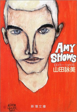 Amy Shows(エイミー・ショウズ) (新潮文庫)の詳細を見る