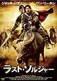 ラスト・ソルジャー[DVD]