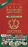 ランチパスポート柏版Vol.1 (ランチパスポートシリーズ)