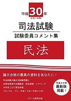 [スクール東京]の平成30年司法試験 試験委員コメント集 民法