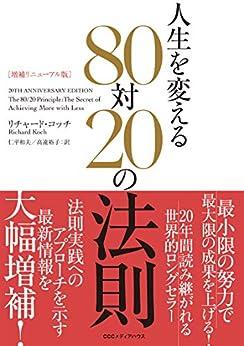 [リチャード・ コッチ]の[増補リニューアル版] 人生を変える80対20の法則