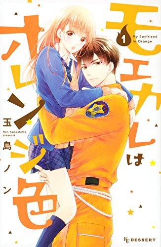 モエカレはオレンジ色(1) (KC デザート)