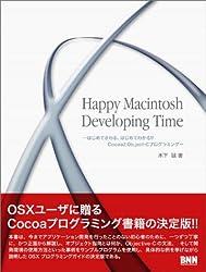Happy Macintosh Developing Time―はじめてさわる、はじめてわかる!!CocoaとObject-Cプログラミング―