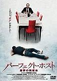 パーフェクト・ホスト−悪夢の晩餐会− [DVD]