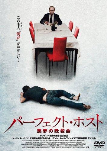 パーフェクト・ホスト-悪夢の晩餐会- [DVD]の詳細を見る