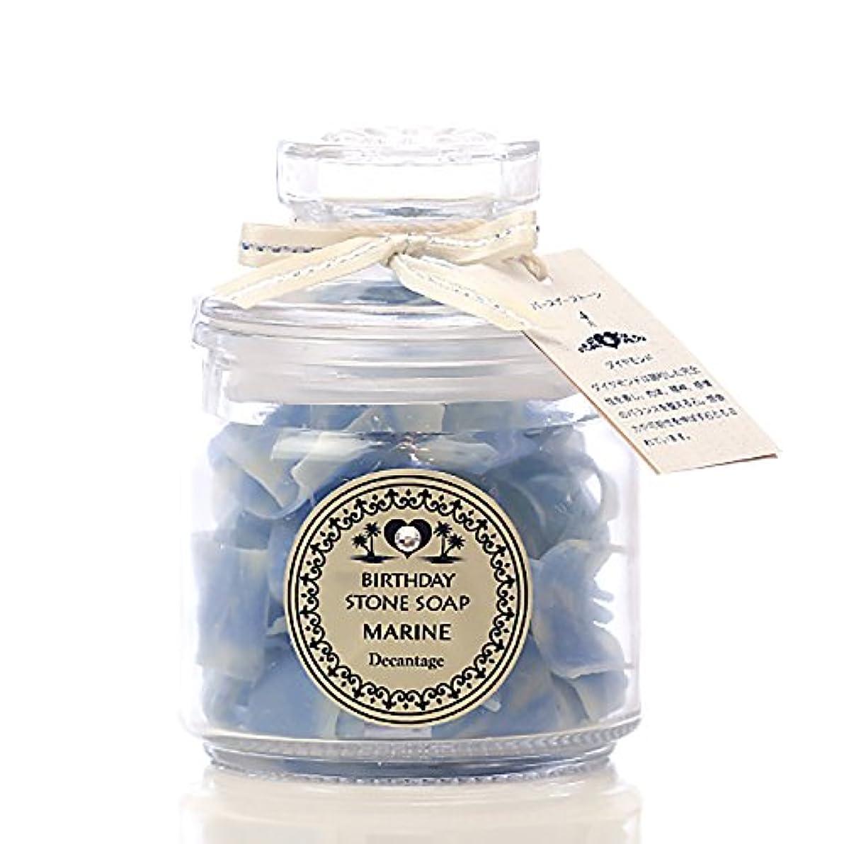 確立延期する収縮バースデーストーンソープ マリン(プレミアム) (4月)ダイヤモンド (プルメリアの香り)