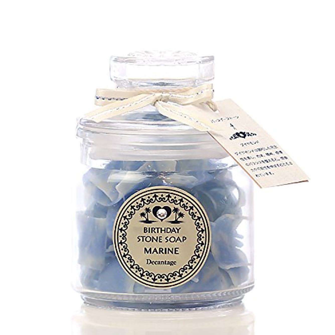 磁石蒸留するボーダーバースデーストーンソープ マリン(プレミアム) (4月)ダイヤモンド (プルメリアの香り)
