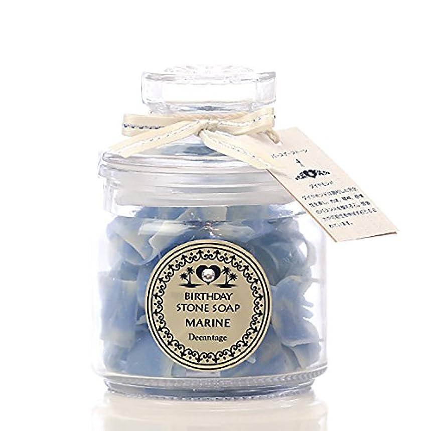 十分告白する知覚バースデーストーンソープ マリン(プレミアム) (4月)ダイヤモンド (プルメリアの香り)